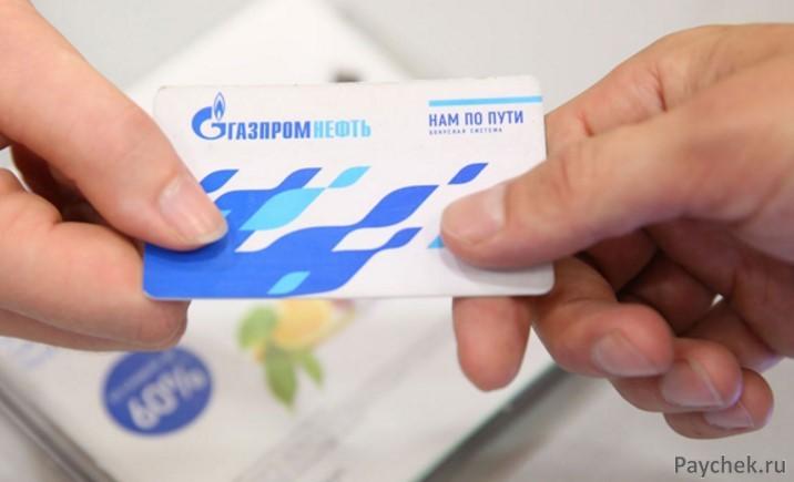 Программа лояльности от Газпрома