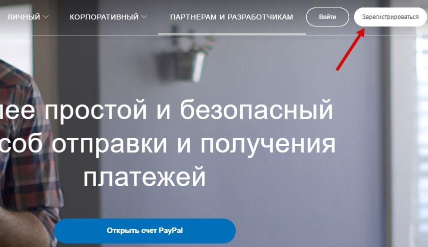 Регистрация счета в PayPal