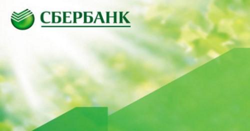 сбербанк онлайн заявка на кредит физическим лицам