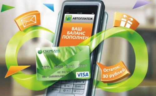 Как отключить Автоплатеж Сбербанка через телефон по смс 900