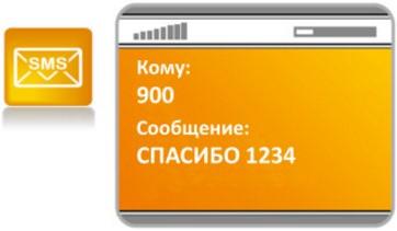 Регистрация через Мобильный банк
