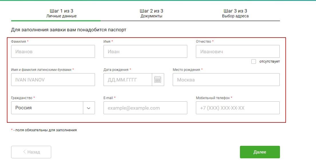 Как заказать дебетовую (банковскую) карту онлайн