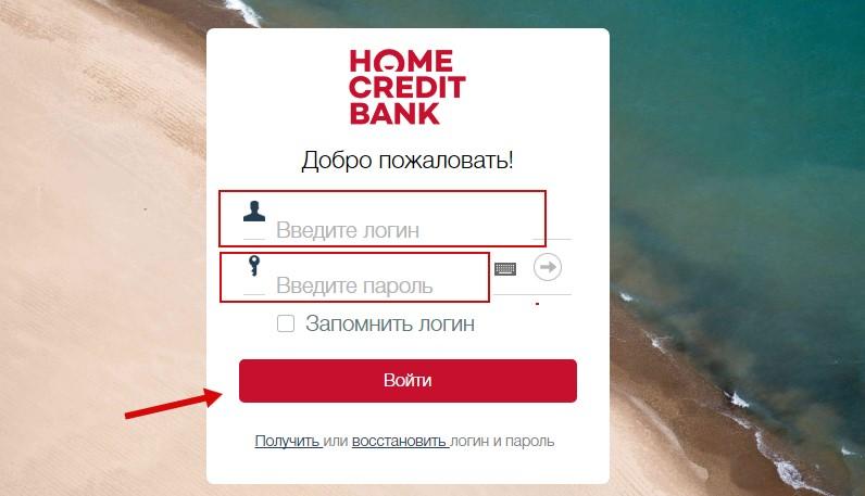 Онлайн банк хоум кредита