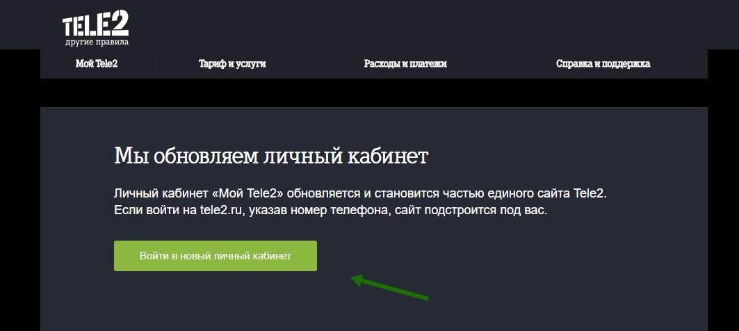 Официальный сайт Теле2 - личный кабинет