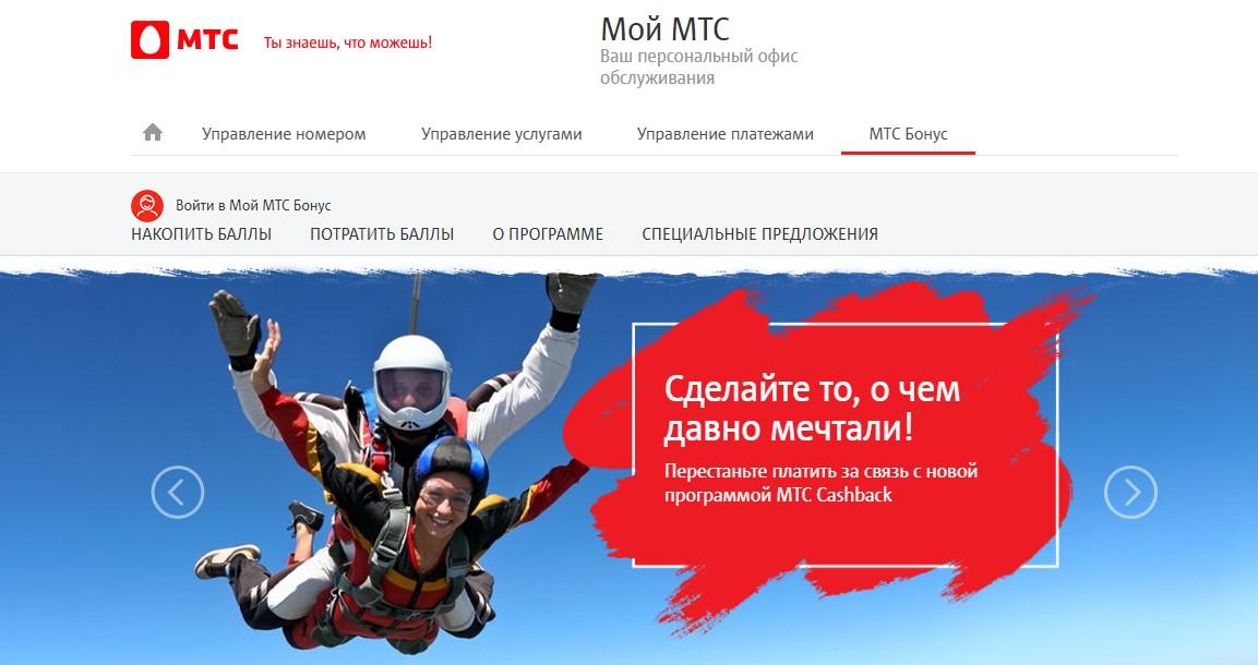 Официальный сайтМТС бонус