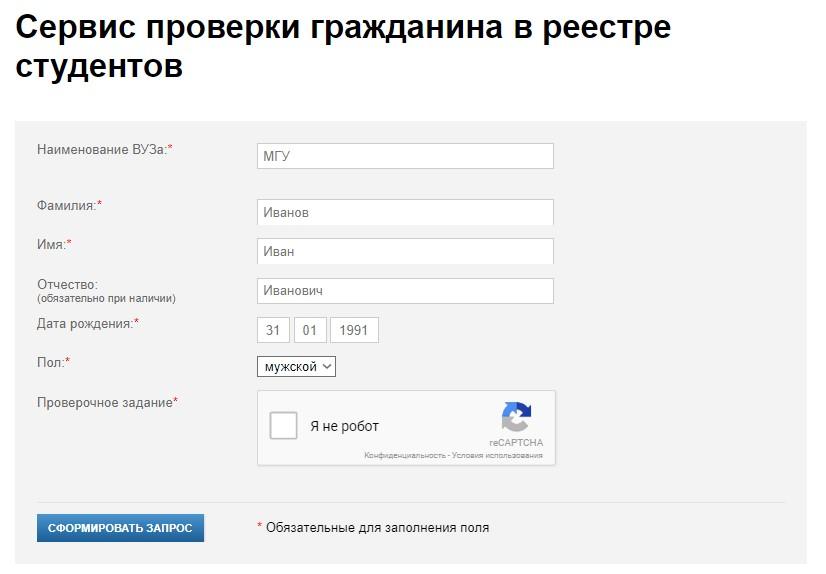 Проверка наличиягражданина в реестре студентов онлайн через интернет