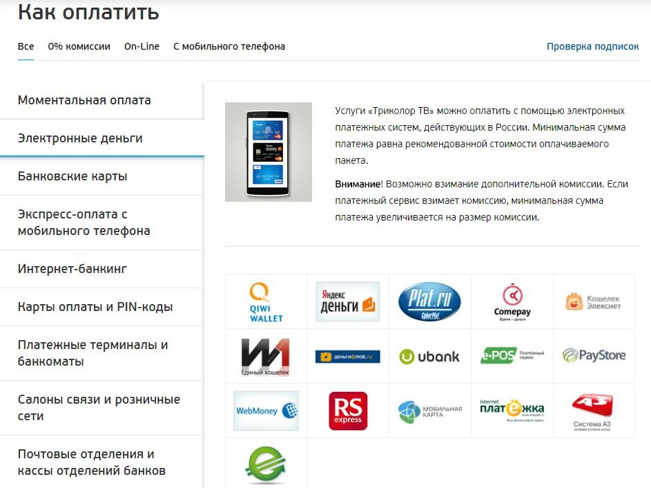 Оплата на официальном сайте Триколор ТВ
