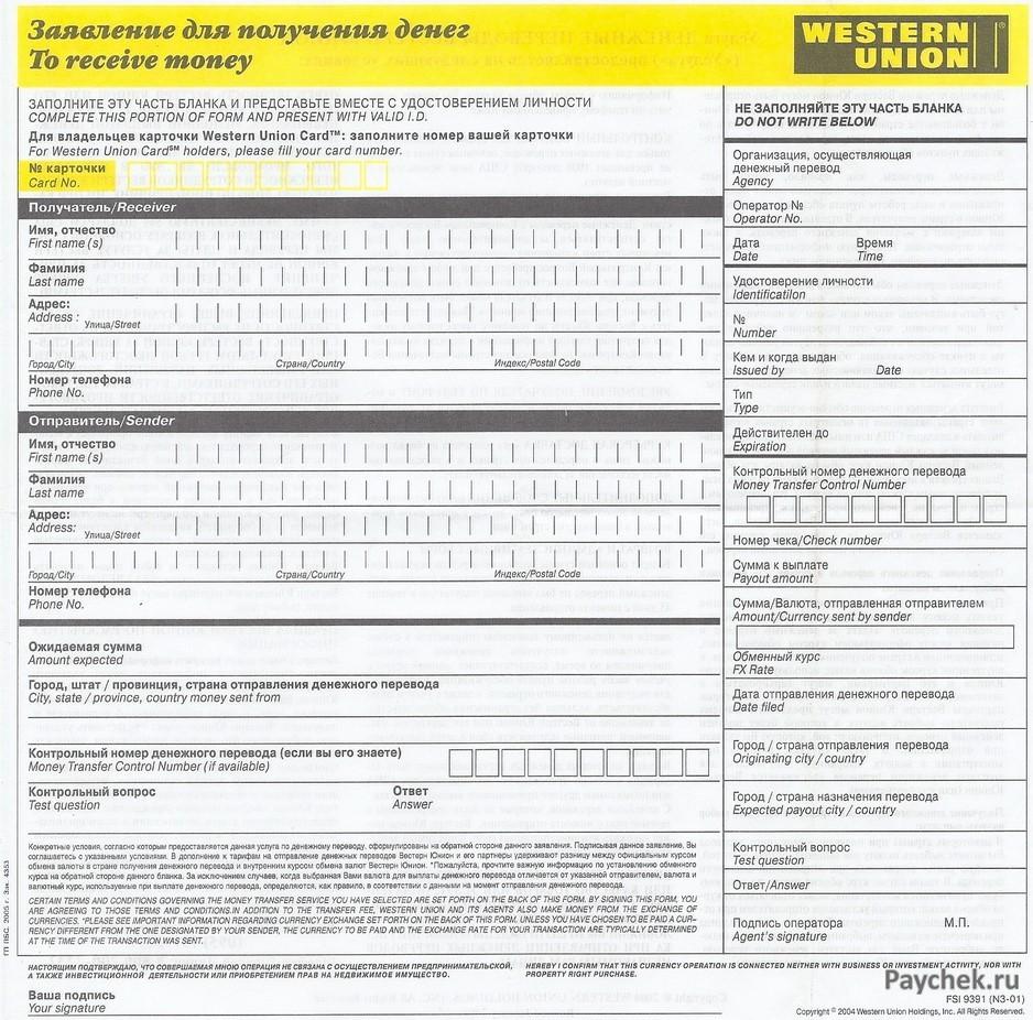 Бланк-заявление на получение денег Western Union