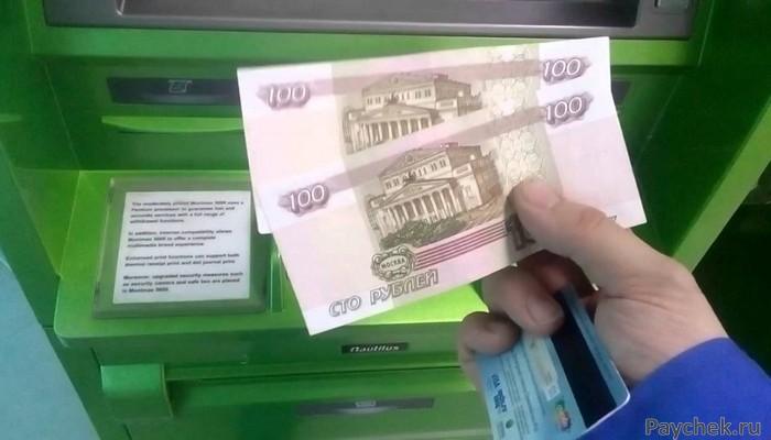 Обналичивание средств с карты Сбербанка в Крыму