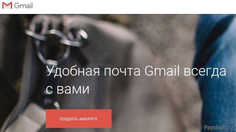 Создание аккаунту в Gmil