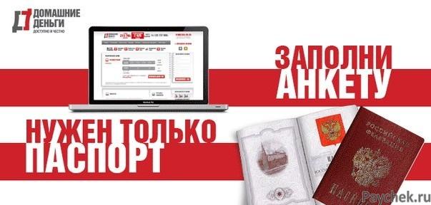 """Микрозайм в ООО """"Домашние деньги"""""""