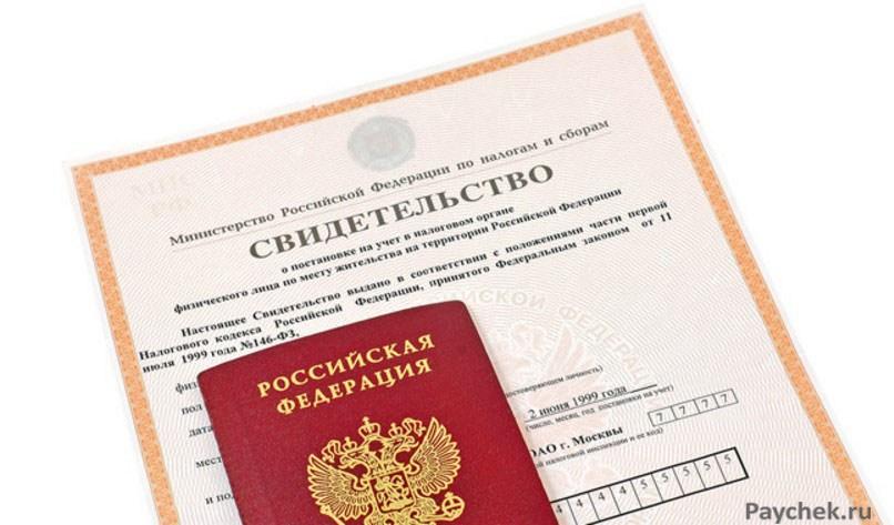 Регистрация ИНН