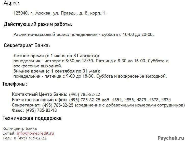 Контакты Хоум Кредит Банка