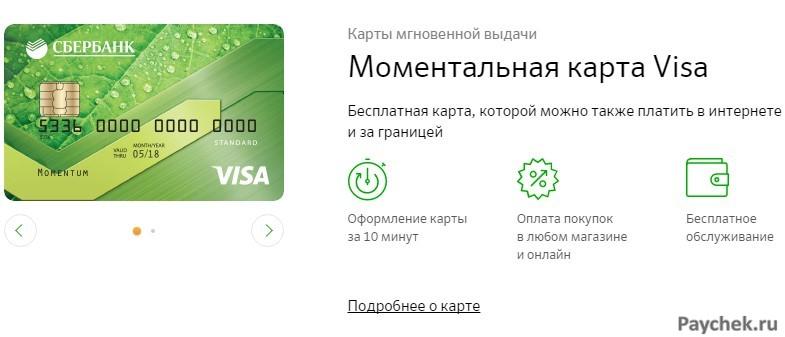 Моментальная карта Visa от Сбербанка