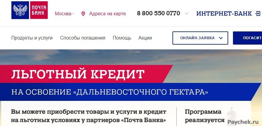 Доступные кредиты в Почта Банк