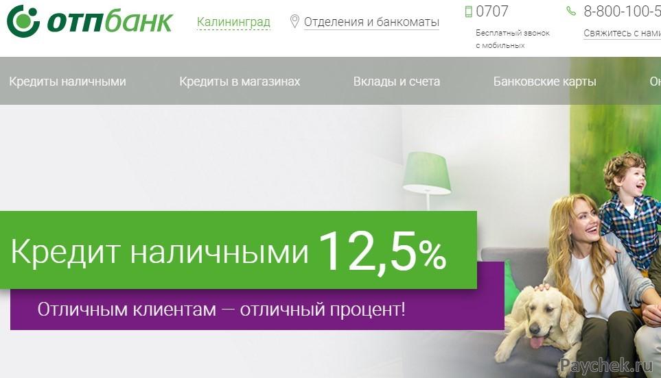 Ставки по кредитам в ОТП банк