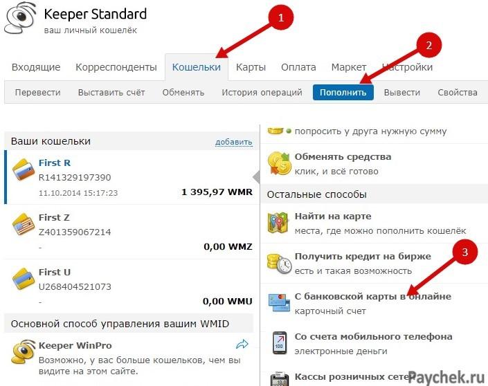 Изображение - Как пополнить вебмани через карту сбербанка 1-82