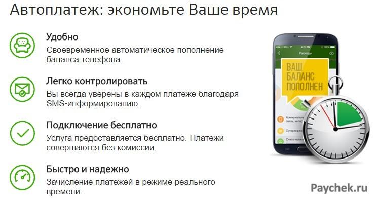 Мтс личный кабинет пополнить счет с банковской карты сбербанк через смс 900