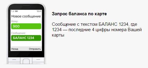 Как узнать баланс на карте через СМС 900