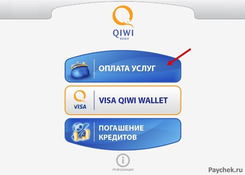 Оплата услуг в Qiwi терминале