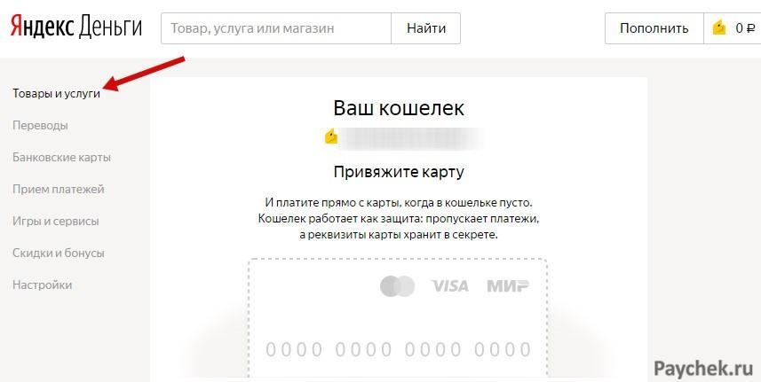 Товары и услуги в Яндекс.Кошельке