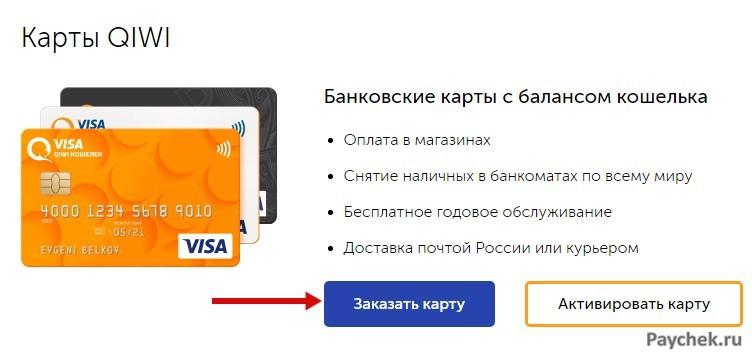Банковская карта Visa QIWI