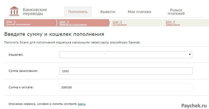 Изображение - Как пополнить вебмани через карту сбербанка 10-15