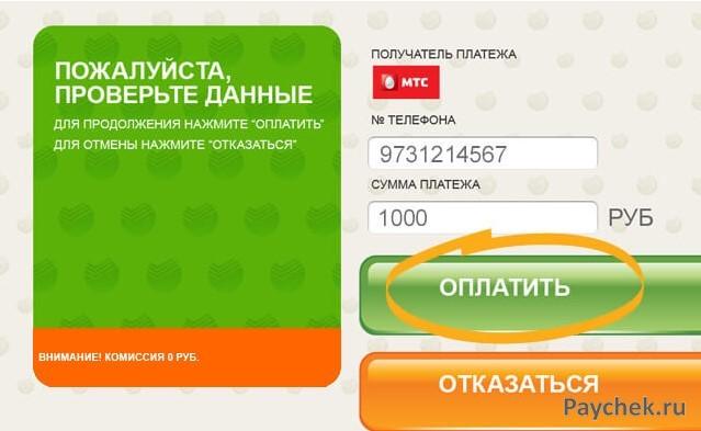 Оплата услуг мобильной связи в банкомате Сберьбанка