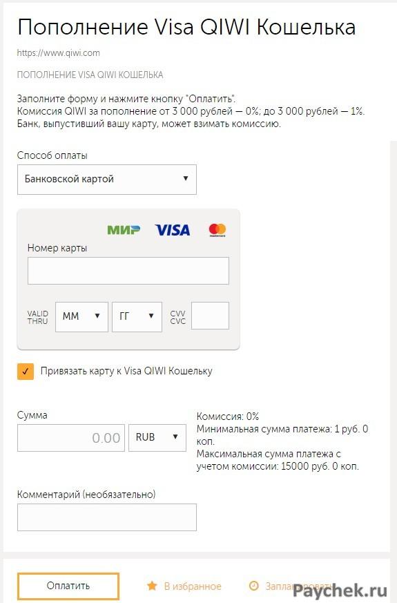Пополнение Visa QIWI Кошелка с банковской карты