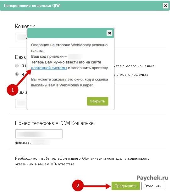 Прикрепление кошелька QIWI к WebMoney