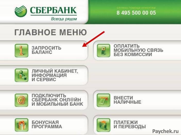 Проверка баланса карты через банкомат Сбербанка