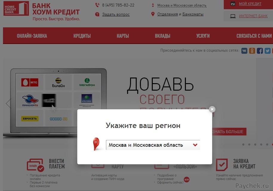 Выбор региона на сайте Банк Хоум Кредит