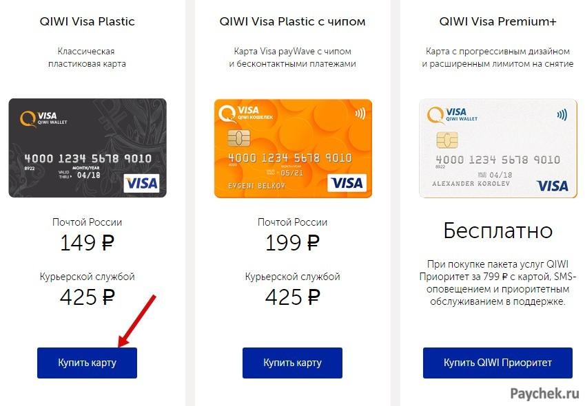 Покупка карты QIWI Visa Plastic
