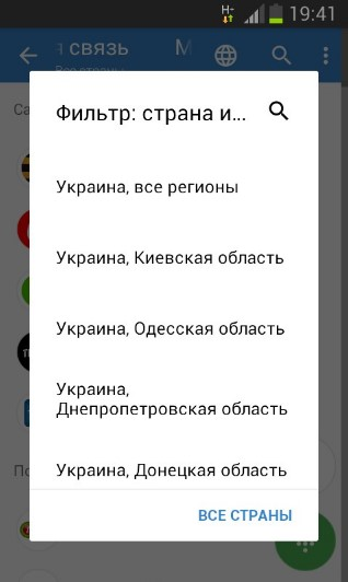 Выбор региона для оплаты услуг через WebMoney Mobile