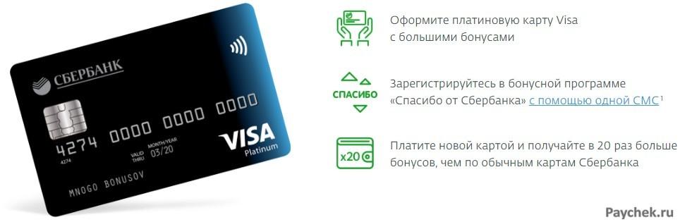 Виды золотых кредитных карт