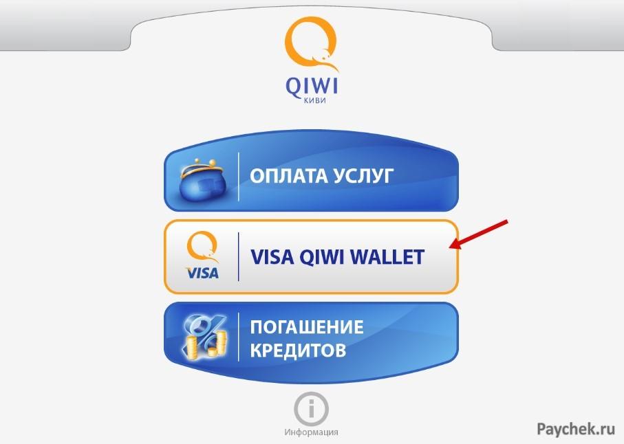 VISA QIWI Wallet в терминале КИВИ