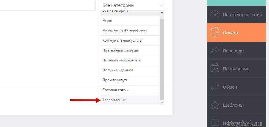 Оплата услуг телевидения через Единый кошелек