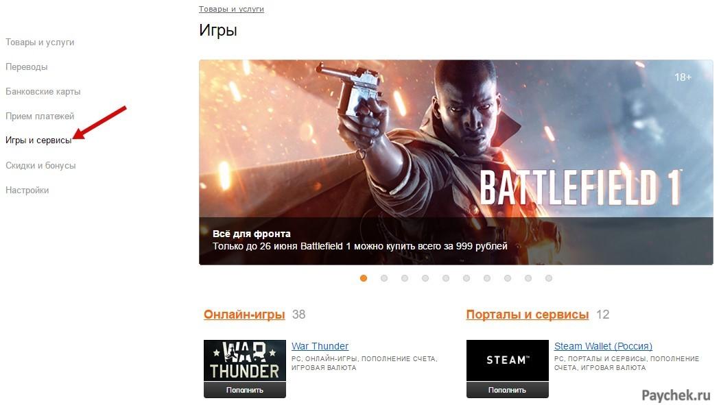 Игры и сервисы в электронном кошельке ЯндексДеньги