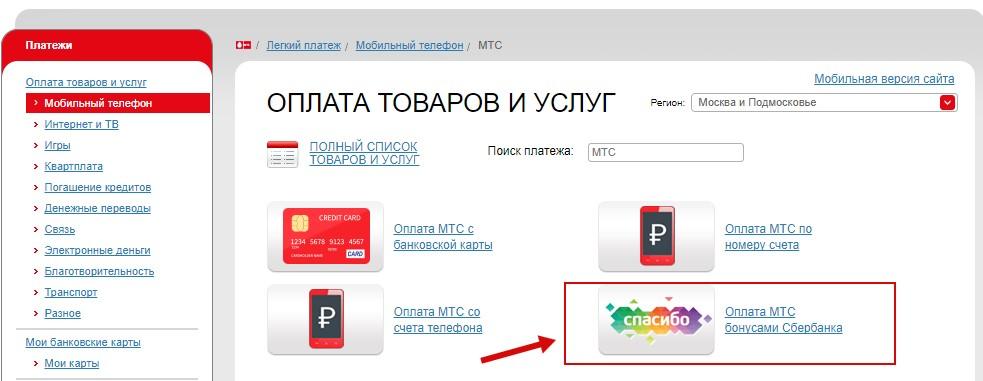 Оплата МТС бонусами Сбербанка