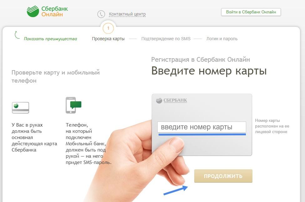 Перейти на страницу регистрации официального сайта Сбербанка