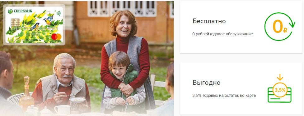 Изображение - Тарифы по банковским картам сбербанка 2-118