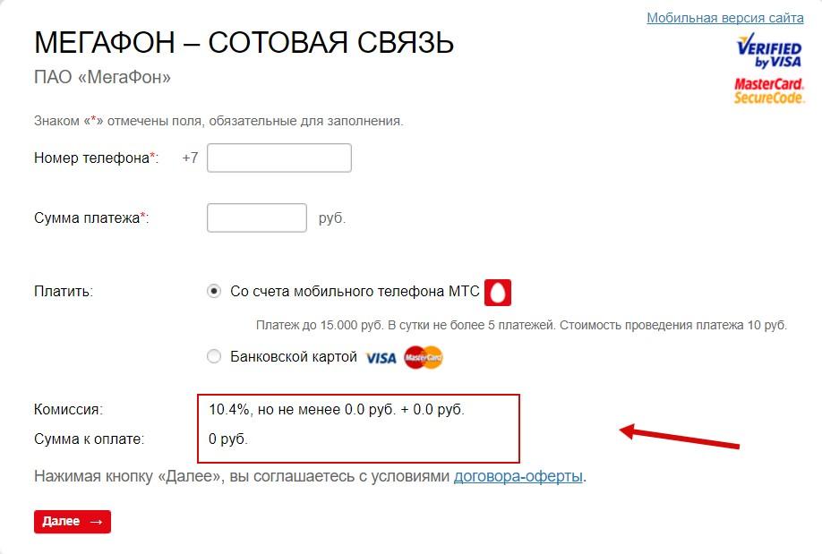 Комиссия за перевод с баланса МТС наМегафон, Билайн, Теле2