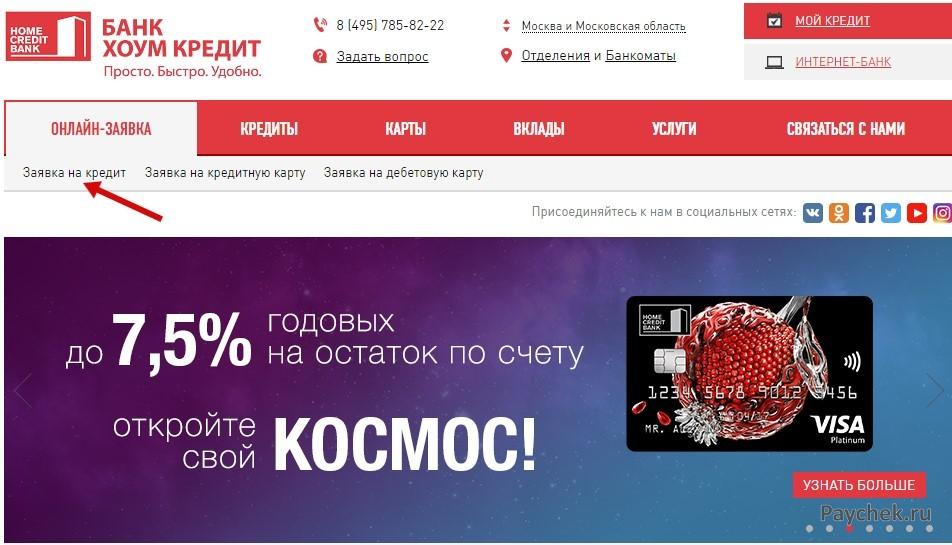 Онлайн заявка на кредит в Хоум Кредит банк