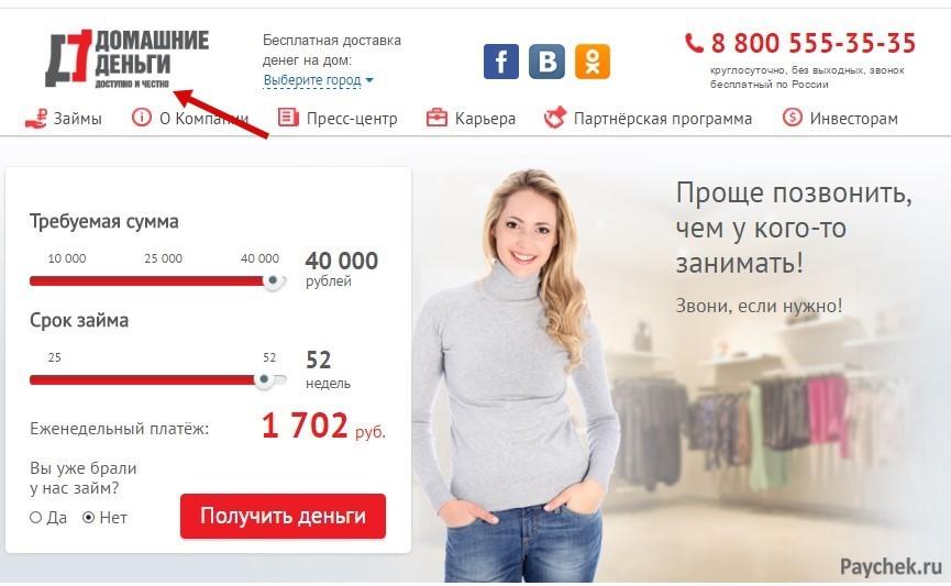 """Анкета на получение микрозайма в ООО """"Домашние деньги"""""""