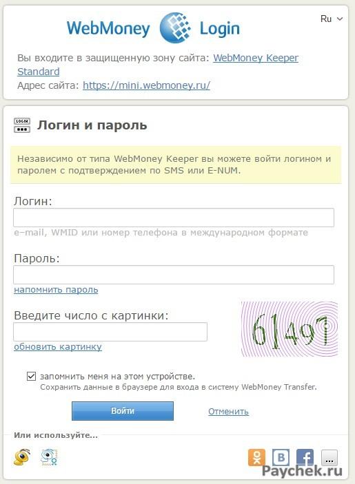 Обмен webmoney на яндекс деньги биткоины