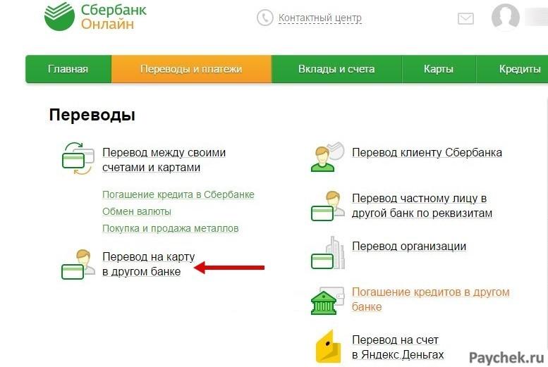 Перевод на карту в другом банке в Сбербанк Онлайн