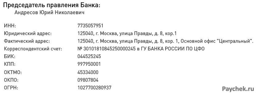 Реквизиты Хоум Кредит Банка