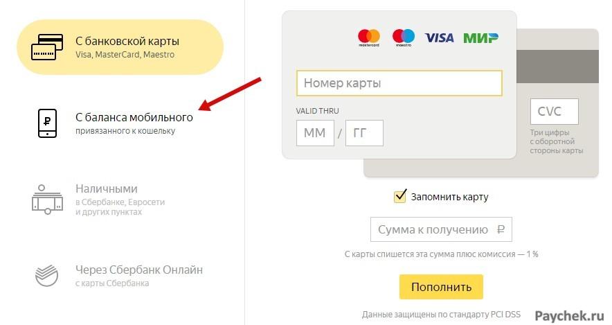 Пополнение Яндекс-кошелька с баланса мобильного телефона