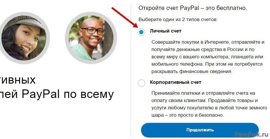 Открытие личного счета в PayPal