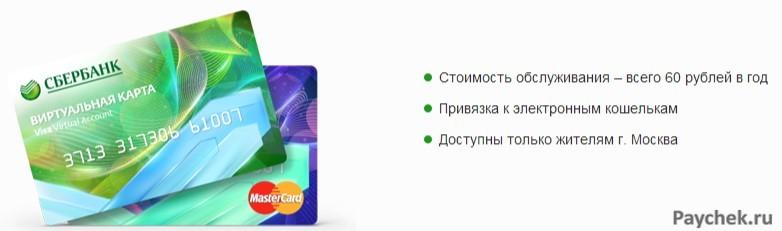 Изображение - Тарифы по банковским картам сбербанка 2-55